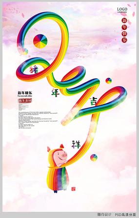 2019年猪年吉祥海报