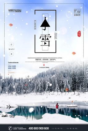 大气时尚小雪24节气海报