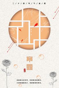 二十四节气寒露插画海报