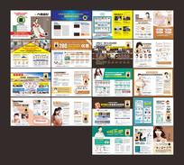 高端男妇科杂志广告设计 CDR