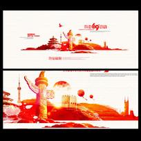 国庆69周年海报设计