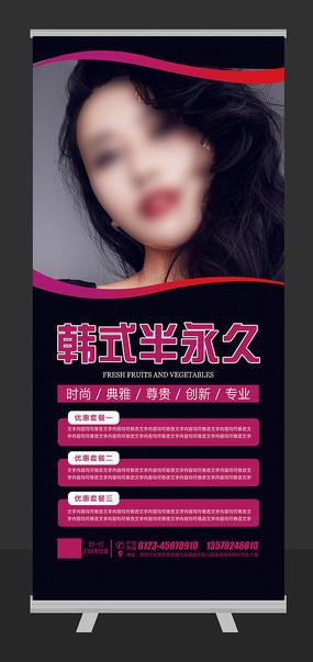 韩式半永久美妆展架设计