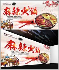 火锅美食展板广告