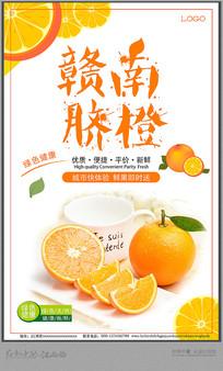 简约赣南脐橙海报