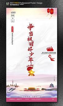 简约中国少先队建队日宣传海报