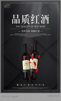 精品红酒宣传海报设计