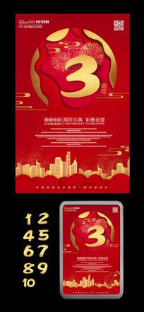 j简约大气周年庆促销海报