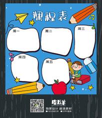 卡通学生课程表模板