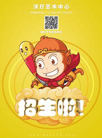 可爱卡通孙悟空招生海报