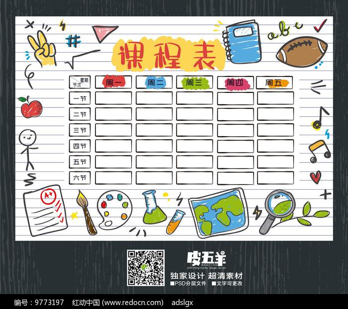 课程表卡片模板图片