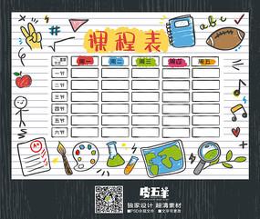 课程表卡片模板
