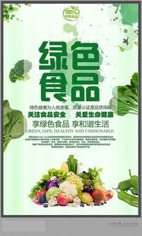 绿色食品健康蔬菜海报