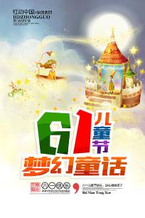 梦幻童话六一儿童节宣传海报