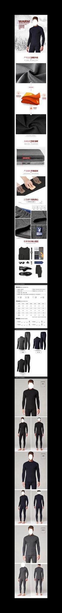 男装保暖内衣详情页描述模板