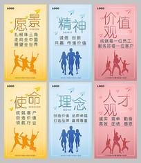 企业文化价值观系列海报