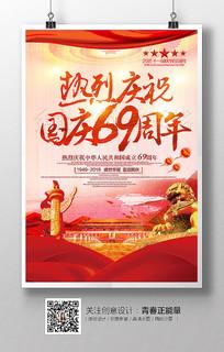 热烈庆祝国庆69周年海报
