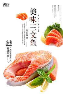 三文鱼美食海报