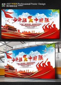 少年强中国强中国少先队建队日展板