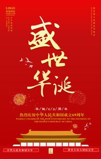 盛世华诞国庆节海报