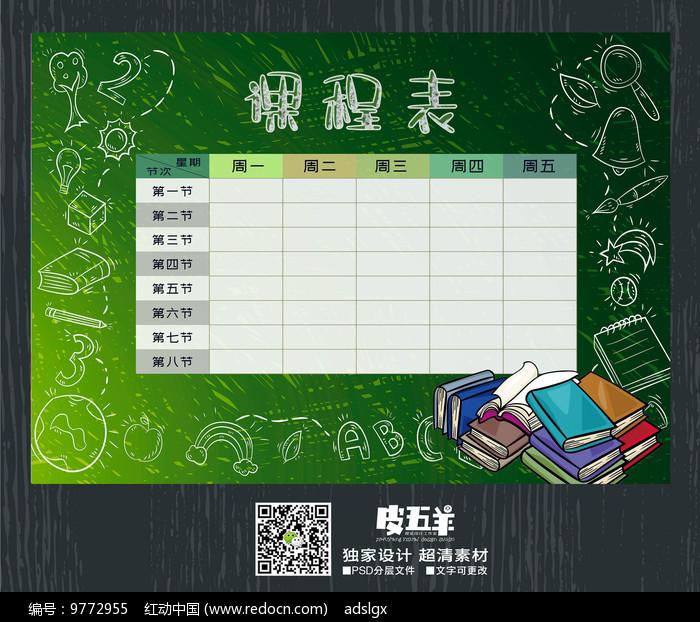 手绘课程表卡片图片