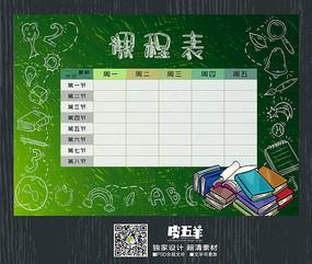 手绘课程表卡片