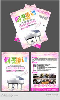 唯美钢琴培训宣传单