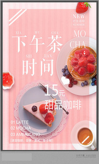 下午茶甜品海报