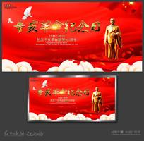 辛亥革命纪念日展板设计