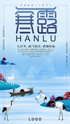 中国传统节气寒露海报