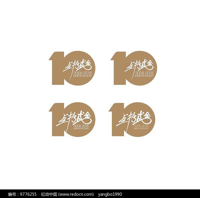 10周年庆典标志设计图片