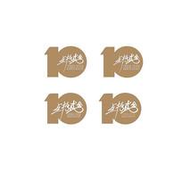 10周年庆典标志设计 AI