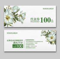 白色花卉代金券优惠券