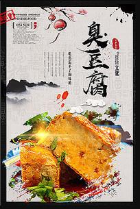 臭豆腐美食海报