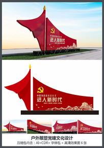 党建广场雕塑红旗进入新时代