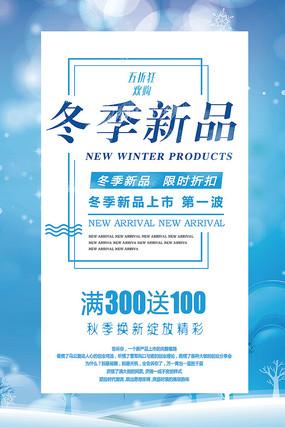 冬季新品海报