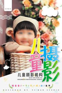 儿童摄影海报