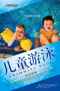 儿童游泳培训班海报