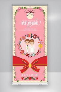 粉色简约时尚婚礼X展架