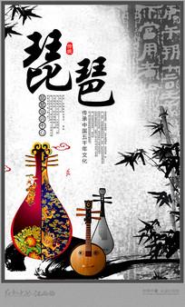 复古琵琶宣传海报