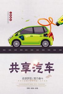 共享汽车海报