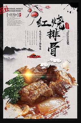 红烧排骨美食海报