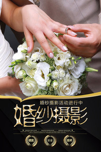 婚纱摄影影楼海报
