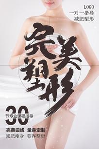 减肥瘦身广告海报