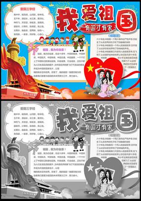 卡通伟大祖国国庆手抄小报