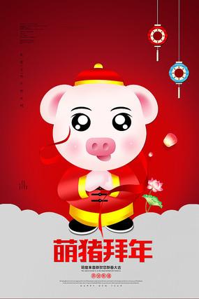 萌猪拜年手绘猪年卡通海报设计