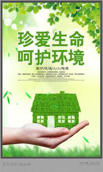 清新爱护环境宣传海报