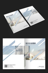 清新企业画册封面
