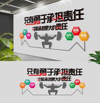 企业大型励志励志标语文化墙