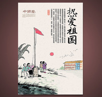 热爱祖国中国风展板