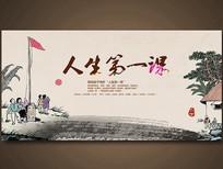 人生第一课中国风展板